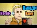 ВИНДИ 31 - ВЖУХ, ПАМ ПАМ REMIX