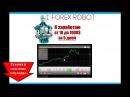 курс евро на форексе сейчас онлайн графики