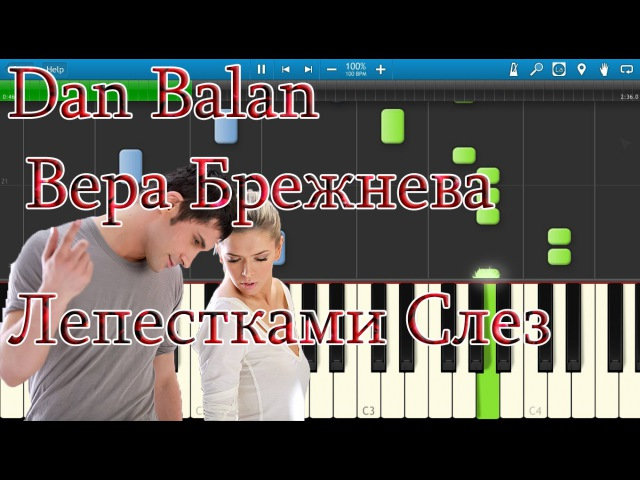 Dan Balan и Вера Брежнева - Лепестками Слез на пианино
