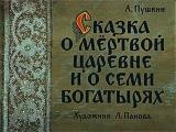Сказка о мёртвой царевне и о семи богатырях А.С. Пушкин (диафильм озвученный) 1963 г.