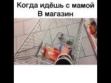 Когда идёшь с мамой в магазин