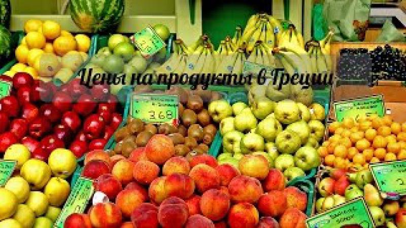 Жизнь в греческой деревне. Цены на продукты в супермаркетах.