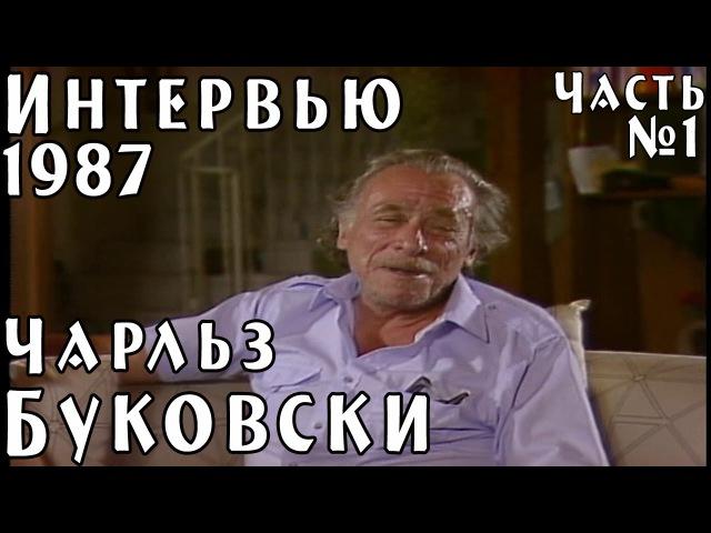 Чарльз Буковски (Интервью/1987) 1/2