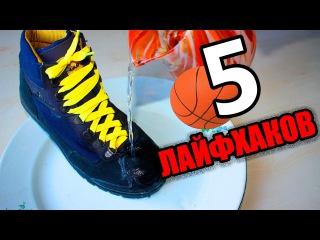 5 СУПЕР ЛАЙФХАКОВ ДЛЯ БАСКЕТБОЛИСТОВ!