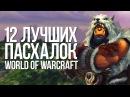 ЛУЧШИЕ ПАСХАЛКИ WORLD OF WARCRAFT  EASTER EGGS 