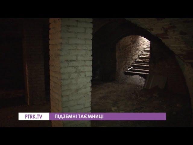Що знаходиться під землею центральної частини Павлограда