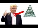 Дональд Трамп и Джон Кеннеди Заговор масонов 2016