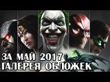 Комиксы, манга на русском за май 2017 Стражи галактики, Человек Паук, Дэдпул,  Бэтме...