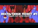 МУЛЬТИКИ ПОЮТ 1 Аладдин Feat Борис Моисеев Николай Трубач