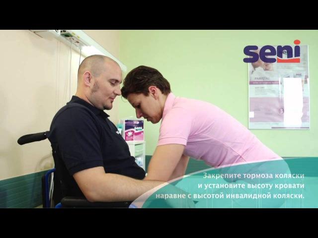 [RU] 04 Перемещение пациента с инвалидной коляски на кровать используя колено опекуна