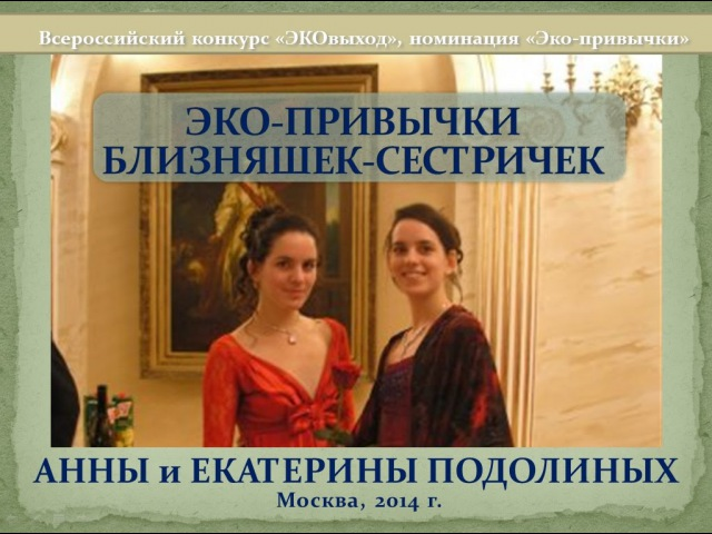 ЭКО ПРИВЫЧКИ БЛИЗНЯШЕК СЕСТРИЧЕК Подолиных для Всероссийского конкурса ЭКОвыход