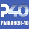 Рыбинск-40