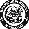 Кикбоксинг ,К-1 ,тайский бокс в Калининграде