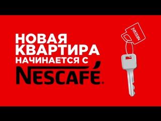 Новая квартира начинается с NESCAFÉ