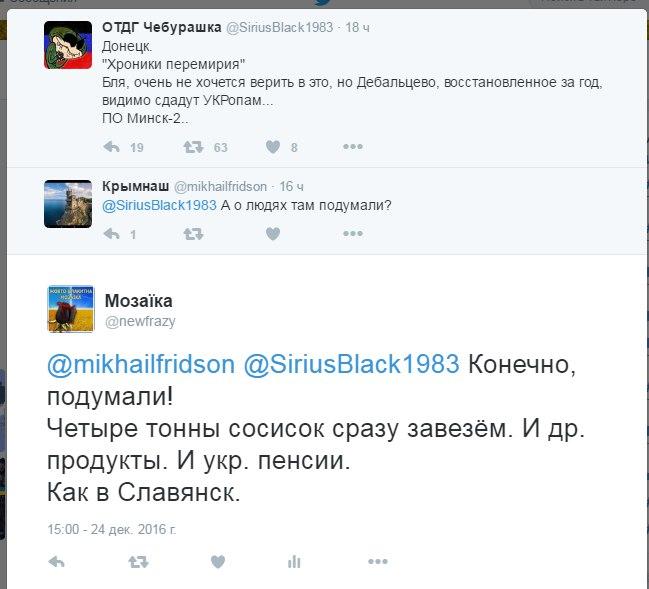 Боевики из минометов обстреляли Дебальцево, чтобы создать картинку для российских СМИ, - ГУР Минобороны - Цензор.НЕТ 6720
