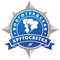 Логотип Волгоградская КруТосветка