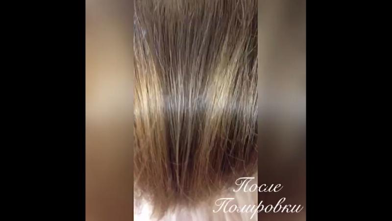 Полировка волос До и После » Freewka.com - Смотреть онлайн в хорощем качестве