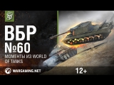 Моменты из World of Tanks. ВБР- No Comments №60 [WoT]