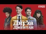 Холистическое Детективное агентство Дирка Джентли  Dirk Gently's Holistic Detective Agency (1 сезон) Трейлер (LostFilm) HD 1080