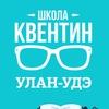 Квентин: курсы подготовки к ЕГЭ и ОГЭ в Улан-Удэ