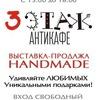 Выставка Hand Made
