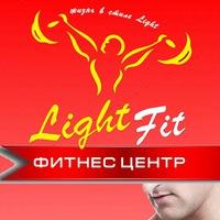 Логотип Light Fit - фитнес центр Краснодар