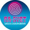 РА-СВЕТ школа СамоРАзвития Рейки и Новые Энергии