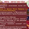 Lyantorsky-Khantyysky Etnografichesky-Muzey