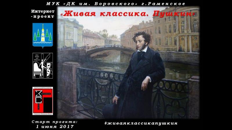 Живая классика Пушкин 2017 Выпуск 11