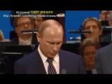 Конфуз: Путин не попал в фонограмму