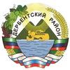 Администрация Дербентского района