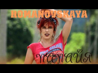 ПРЕМЬЕРА! Romanovskaya   Ольга Романовская - Папайя