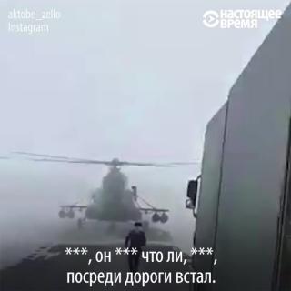 Военный вертолёт сел на трассу – пилот заблудился