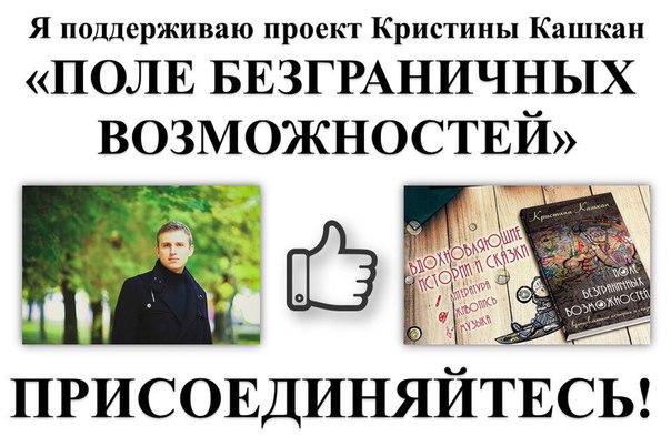Писательница Кристина Кашкан готовит к изданию сборник вдохновляющих и