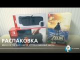 Коротко о: Распаковка Nintendo Switch за минуту