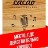 «CACAO» Lounge project