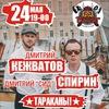 Дмитрий Спирин и Дмитрий Кежватов (Тараканы!) ||