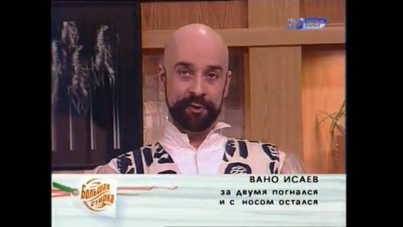 Staroetv.su / Большая стирка (Первый канал, 13.03.2003) 17 тенденций весны