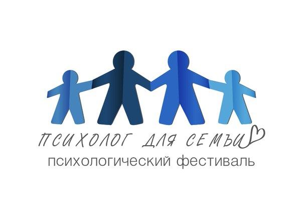 """Афиша Тольятти Фестиваль """"Психолог для семьи"""""""