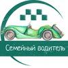 Семейный водитель (г.Екатеринбург)