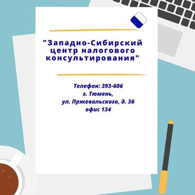 Налоговая регистрация ип тюмень центр бухгалтерского обслуживания тольятти