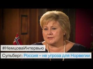 Премьер-министр Норвегии: Мы не боимся России -