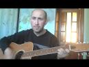 Сектор Газа - Демобилизация Cover / Кавер под гитару