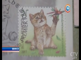 В Беларуси выпустили самые милые марки_СТВ