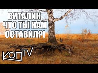 ВИТАЛИК ПОТЕРЯЛ , А Я НАШЕЛ ПОД ДЕРЕВОМ..... - Russian Digger
