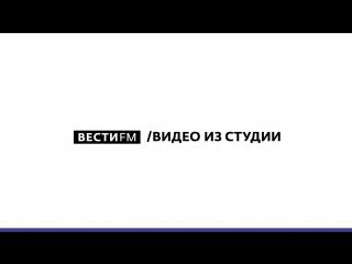 Вести FM - Прямая трансляция