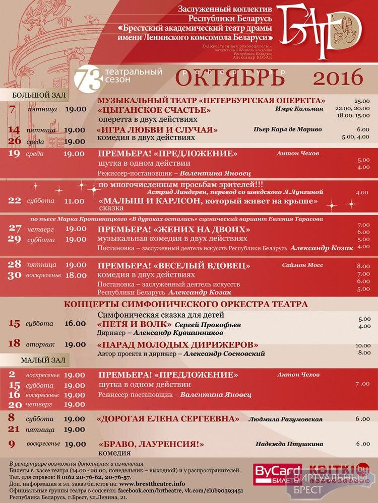 Куда пойти на выходные 15 и 16 октября 2016 года
