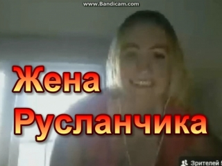 Жена Русланчика vichatter net