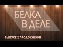 ВЛОГ БЕЛКА В ДЕЛЕ / ТРЦ Июнь / Заброшенный аэропорт