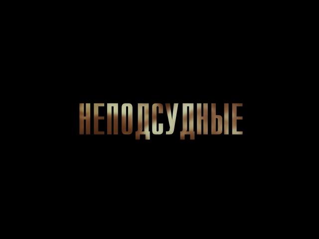 Неподсудные - 3 серия /HD/